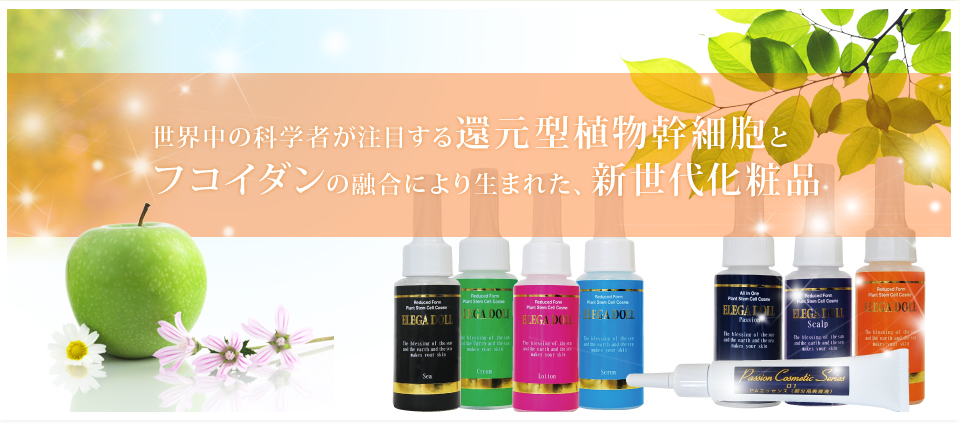 幹細胞化粧品「ELEGA DOLL」(エレガドール)