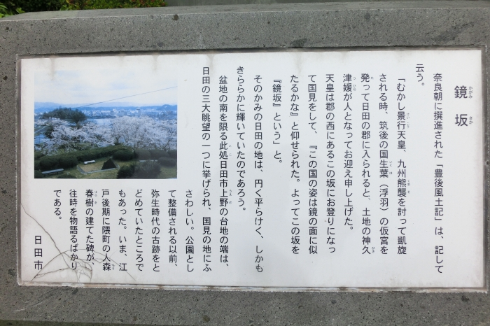 鏡坂 (1)