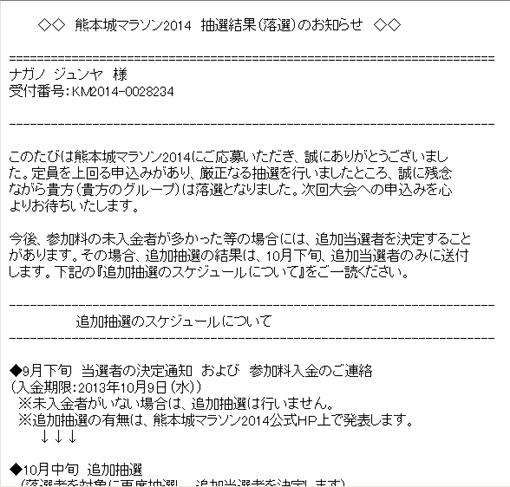 2013_9_26マラソン落選