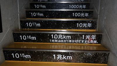 階段表示2 DSC_0023