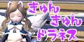 Cuten ♡ Cuten DragonNest