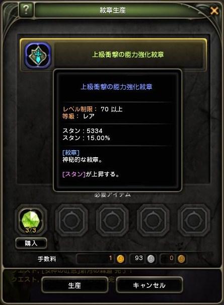 70R紋章