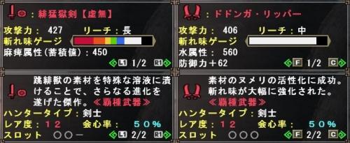 覇パリア武器2個