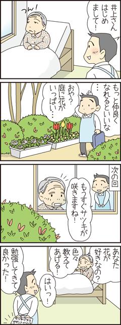 新吉じいちゃん29