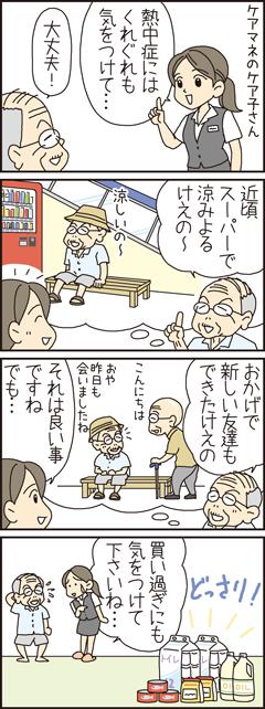 新吉じいちゃん31