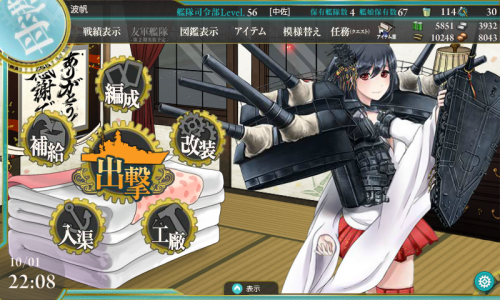 KanColle-141001-22082044.png