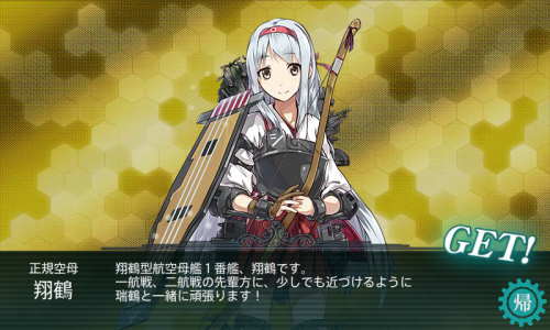 KanColle-141023-18154895.png