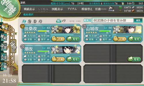 KanColle-141023-21581109.png