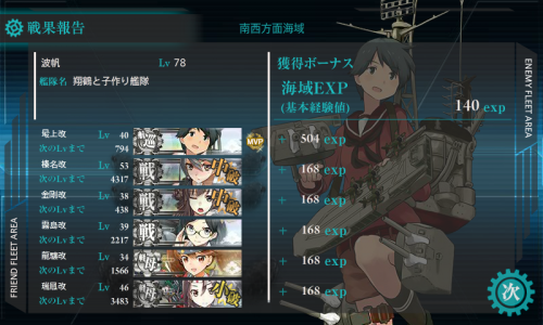 KanColle-141115-00535157.png
