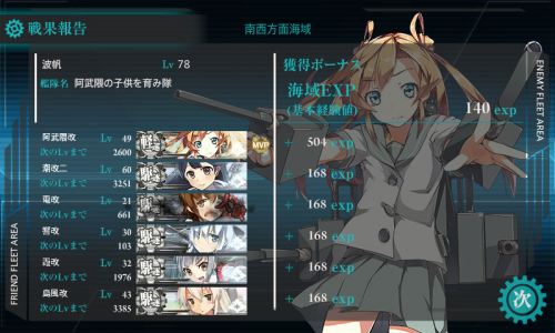 KanColle-141115-00535766.png