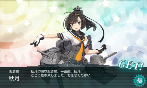 KanColle-141115-18422383.png