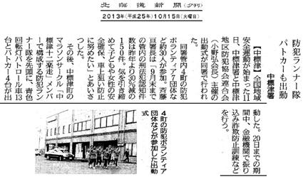 2013102301.jpg
