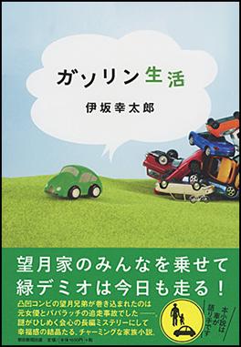 ガソリン生活中島書店