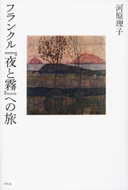フランクル『夜と霧』への旅中島書店