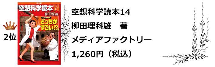 2位空想科学読本14