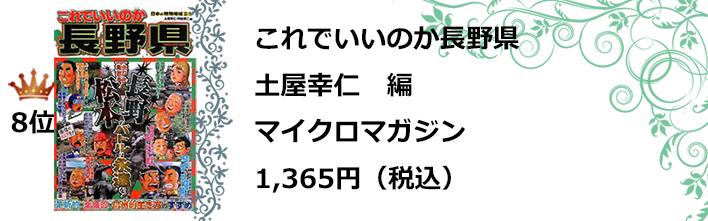 8位これでいいのか長野県