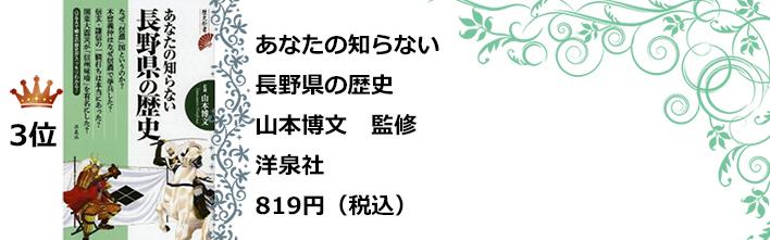 3位あなたの知らない長野県の歴史