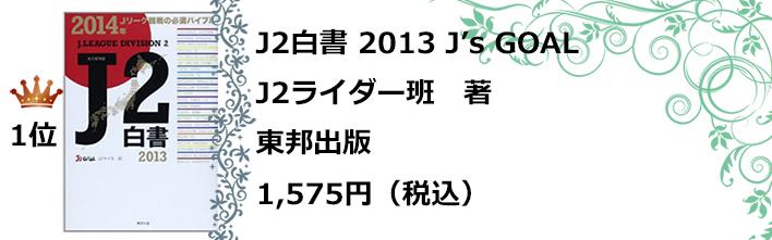 1位J2白書2013