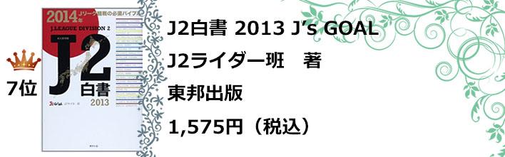 7位J2白書2013