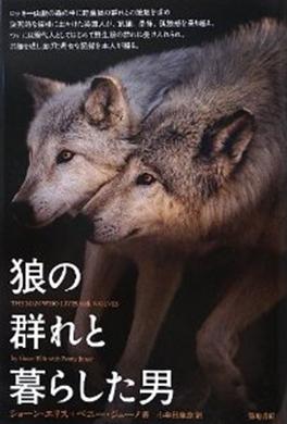 狼の群れと暮らした男中島書店