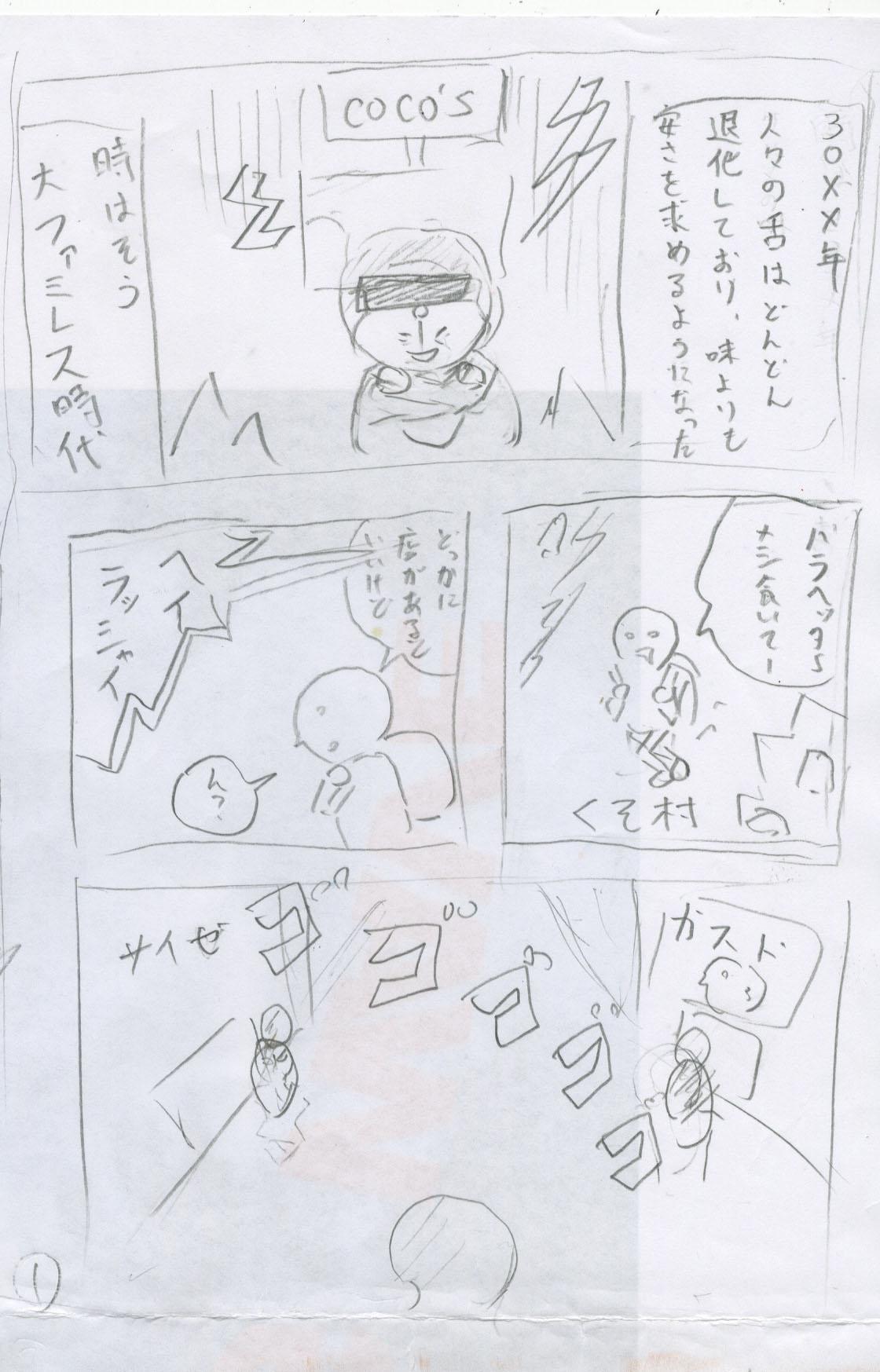 ふぁみれす!1