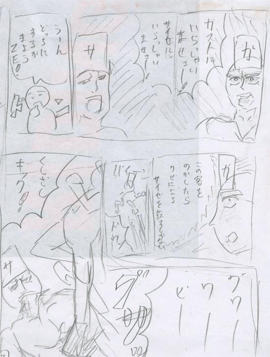 ふぁみれす!2