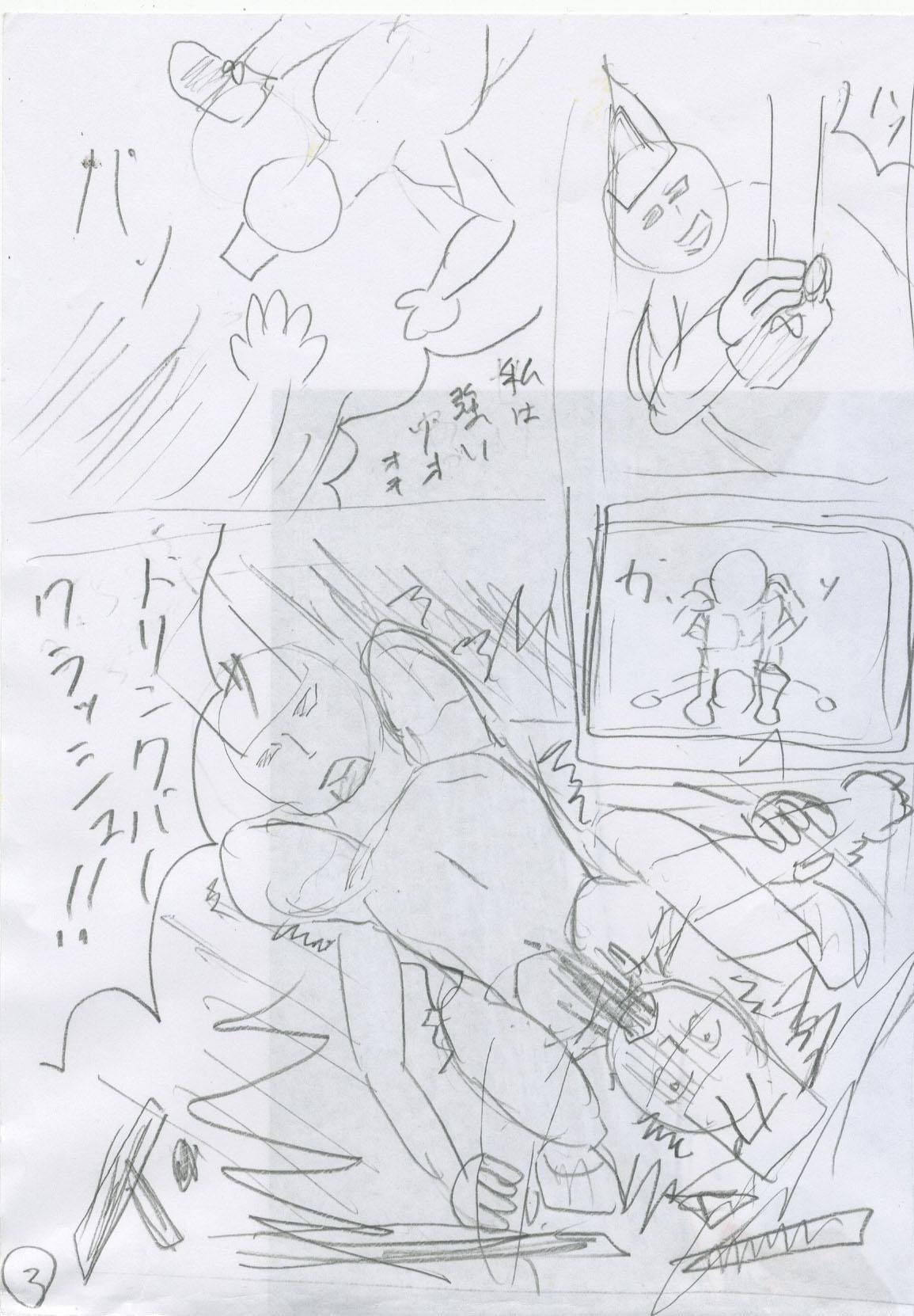 ふぁみれす!3