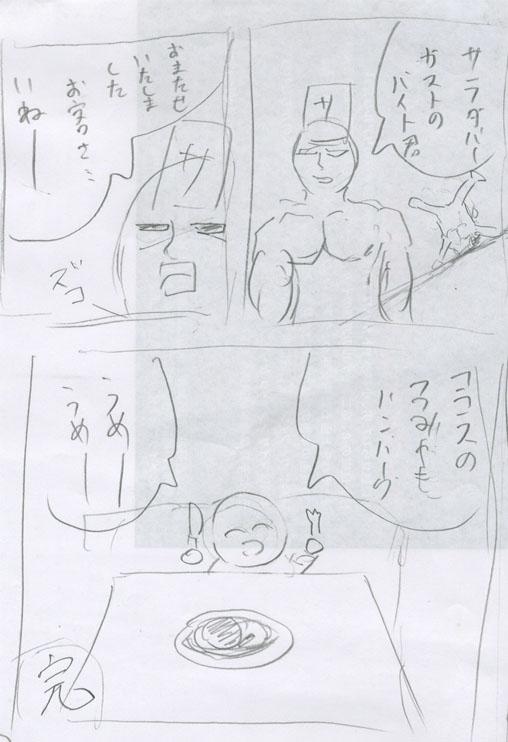 ふぁみれす!4