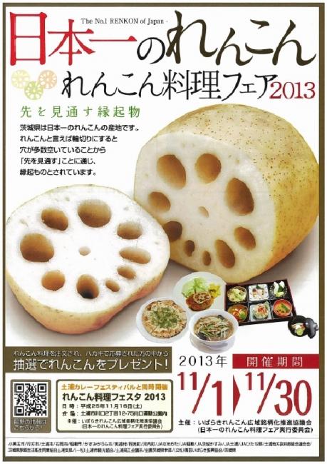 れんこん料理フェア2013