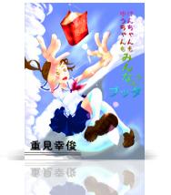 【e-book版PDF】けんちゃんもゆうちゃんもみんなブッダ