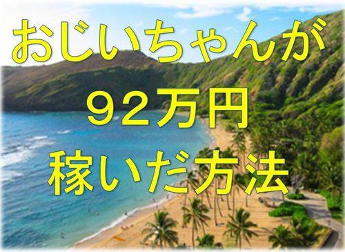 おじいちゃんが92万円稼いだ方法01