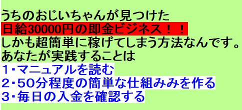 おじいちゃんが92万円稼いだ方法03