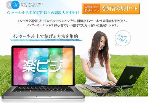 月収100万円の副業「楽ビジ」01