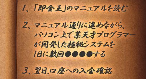 即金王02