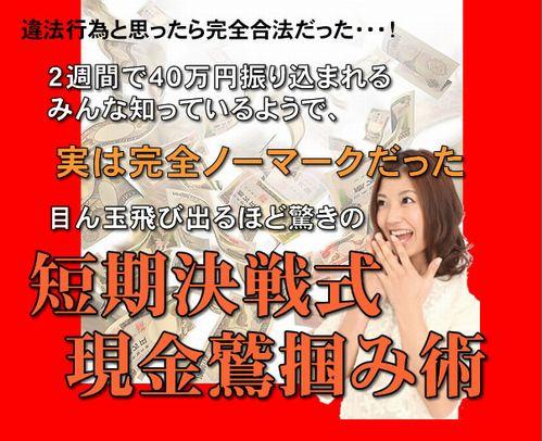 短期決戦式現金鷲掴み術01