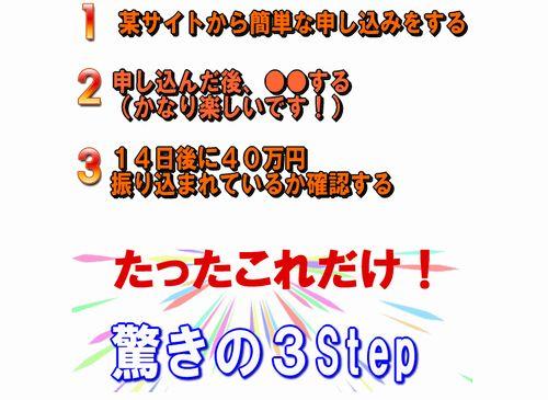 短期決戦式現金鷲掴み術02