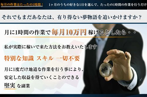 たった1時間の作業で月収10万円稼ぐ副業01