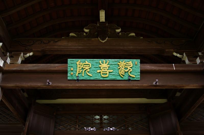 長谷寺 歓喜院