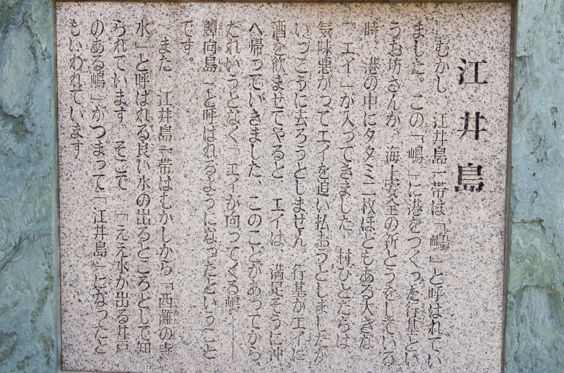 明石ビール 江井島