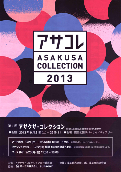 asakusacollection001.jpg