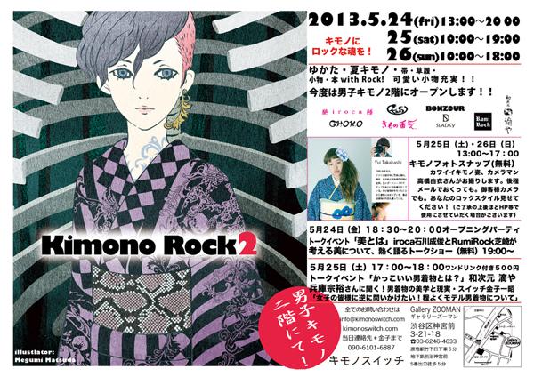 kimonorock2.jpg