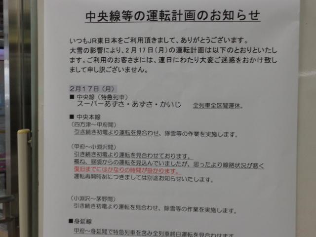 20140217甲府駅2