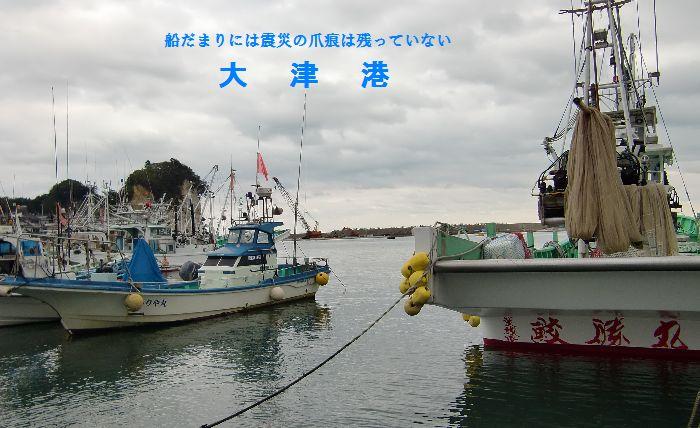 復興した大津港