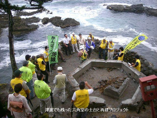 津波で六角堂土台ノのみ残った
