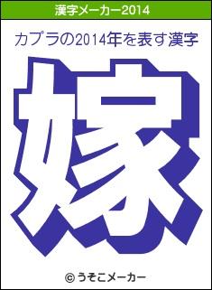 カプラさんの漢字