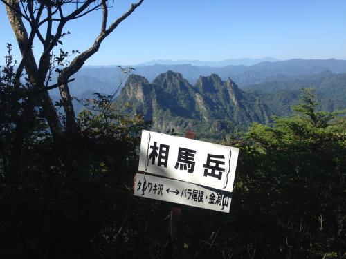 相馬岳(2)