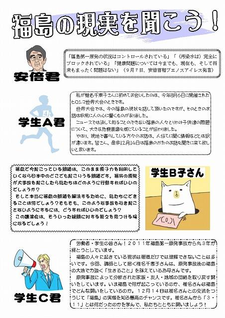 s-NAZEN北陸2周年集会裏面