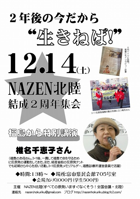 s-NAZEN北陸2周年集会ビラ表