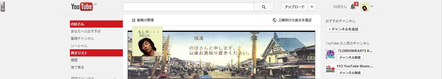 のぼさん - YouTube (1)