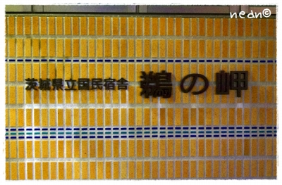 130412unomisaki02.jpg